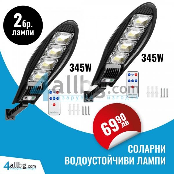 2Броя LED Соларна улична лампа, 345W