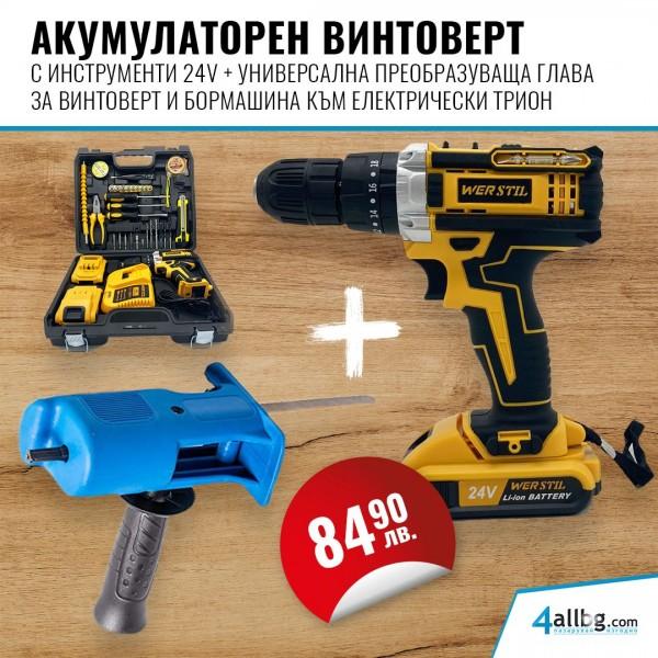 Акумулаторен винтоверт с инструменти 24 V и подарък универсална преобразуваща глава