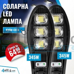 2 Броя Соларна Улична Лампа 345W